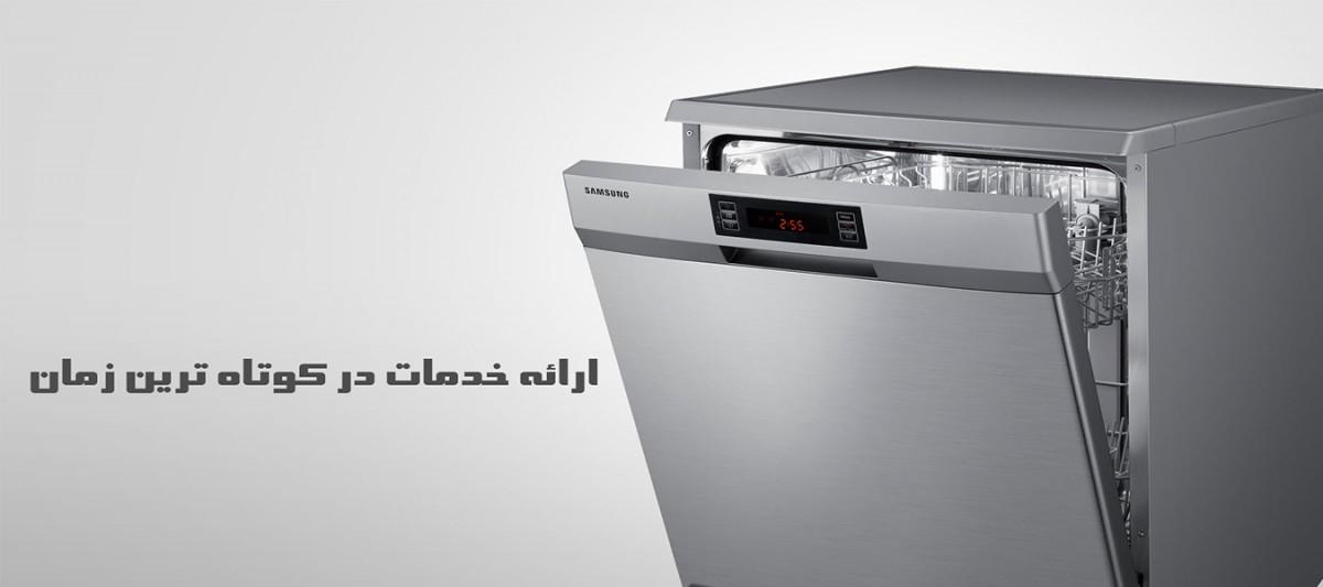 نمایندگی تعمیر ماشین لباسشویی کنوود