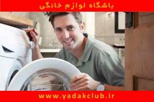 خدمات پس از فروش انواع ماشین لباسشویی لیتو