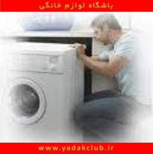 تعمیرات ماشین لباسشویی دوو اراک